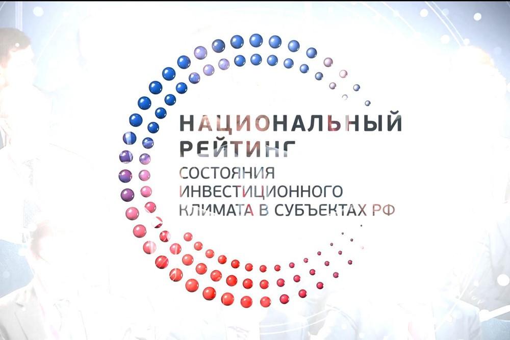 Томская область вошла в топ-15 регионов РФ по состоянию инвестиционного климата