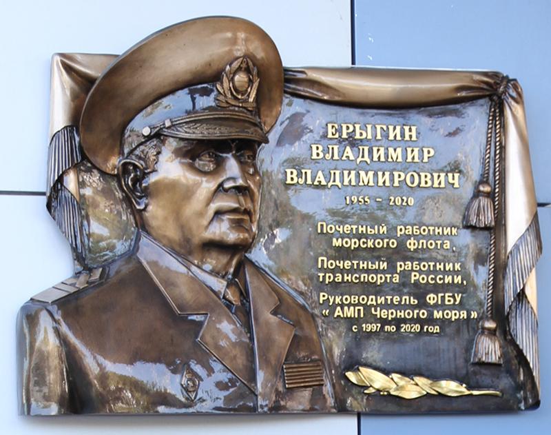 В Новороссийске открыт горельеф В.В. Ерыгину