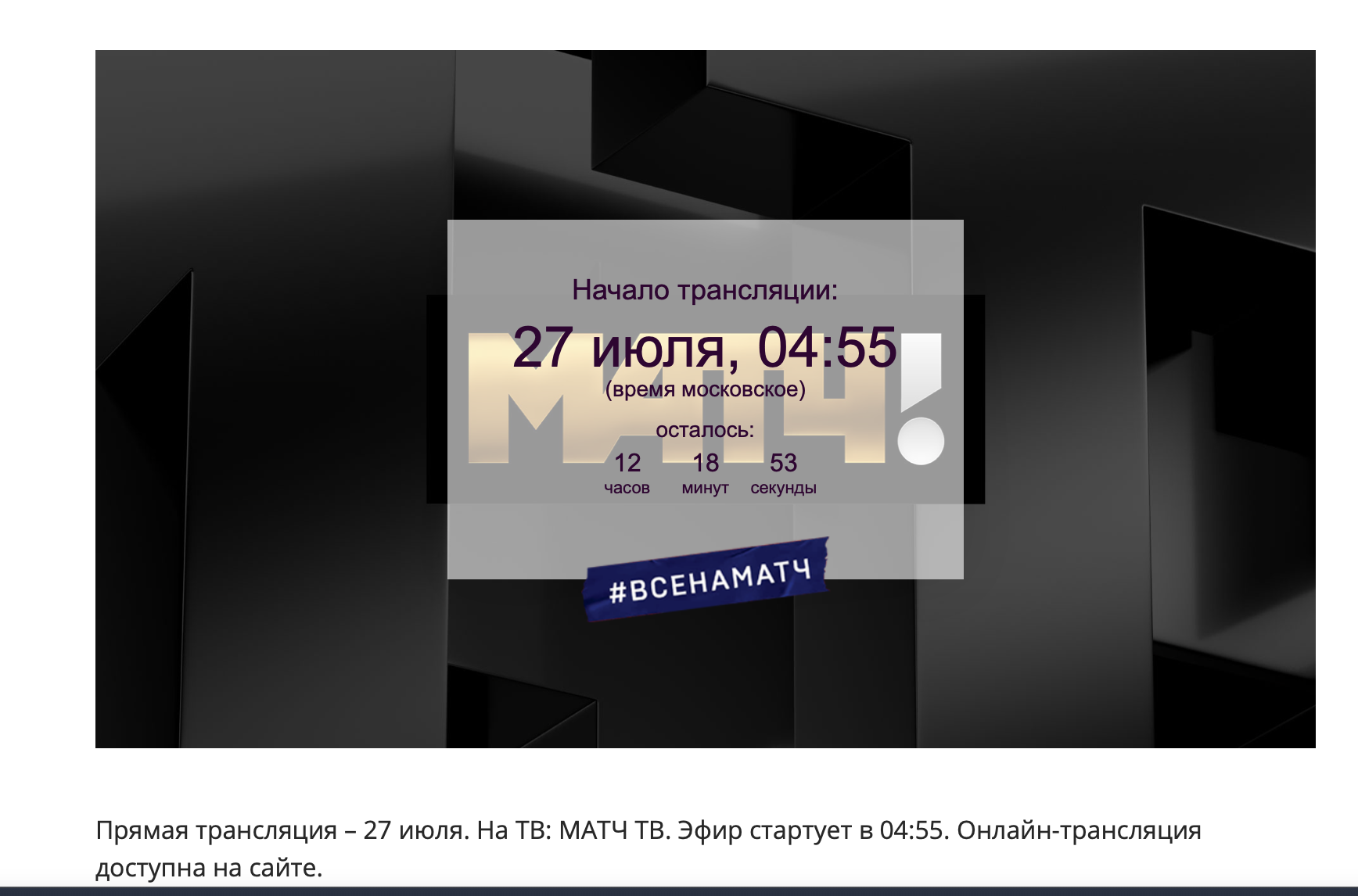 МОК запретил ОРТ транслировать в Крыму игры XXXII Олимпиады