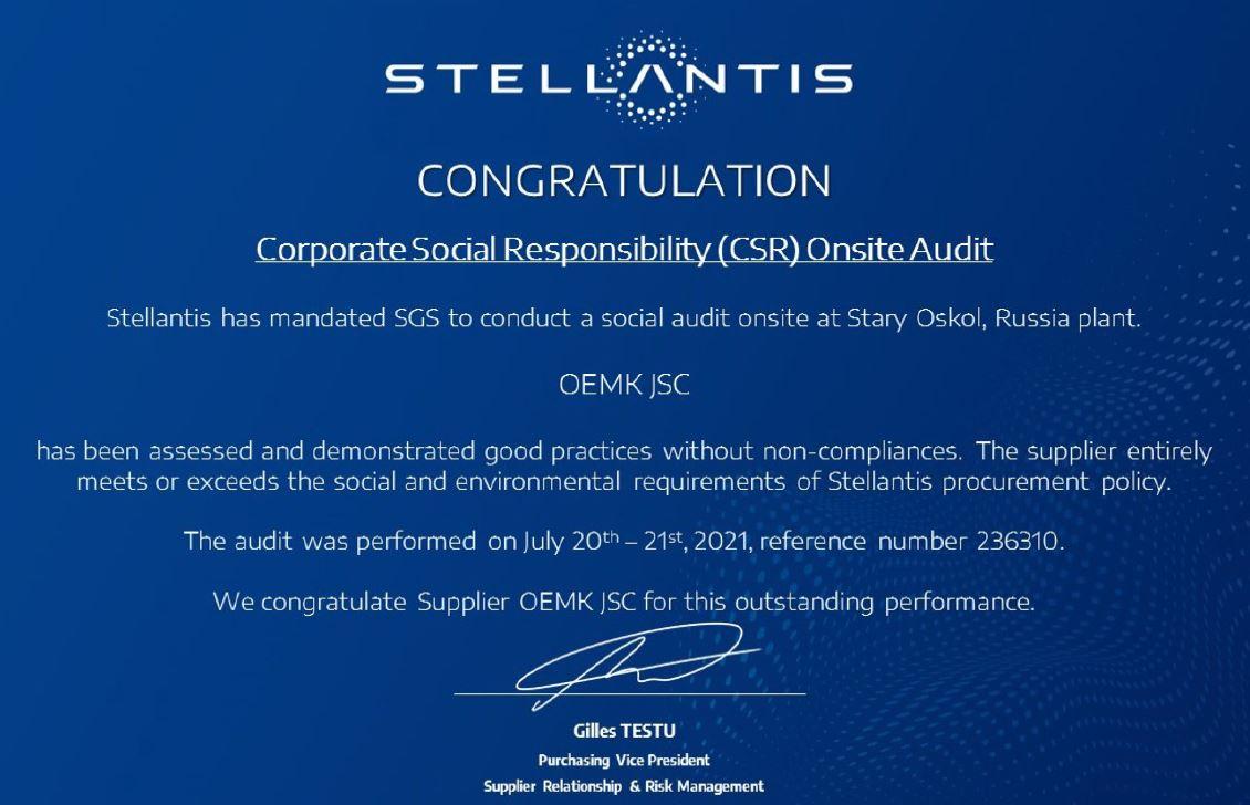 ОЭМК успешно прошёл аудит социальной ответственности