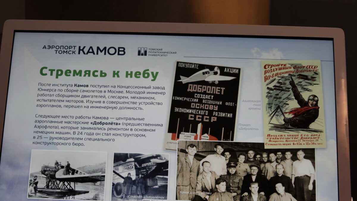 В Томске стартовало строительство современного аэровокзала