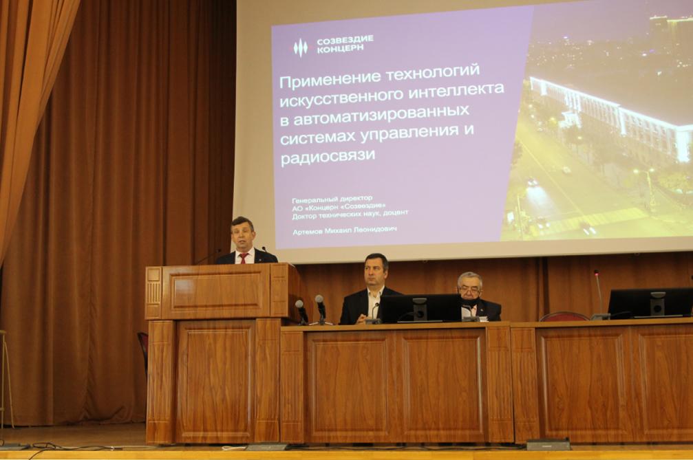 Концерн «Созвездие» стал соорганизатором и спонсором XXVII международной конференции «Радиолокация, навигация, связь»